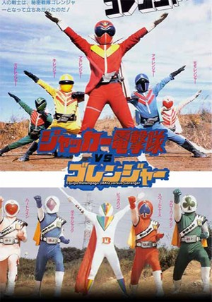 MOVIE - J.A.K.Q. Dengekitai vs. Gorenger