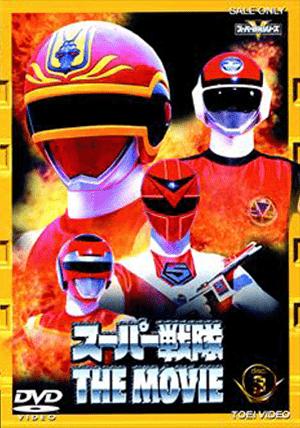 Dengeki Sentai Changeman The Movie Thumb