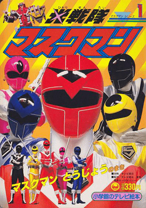 Hikari Sentai Maskman - Chiến đội ánh sáng Maskman