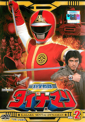 Kagaku Sentai Dynaman The Movie