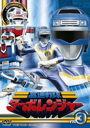 Kousoku Sentai Turboranger The movie