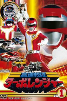 Kousoku Sentai Turboranger - Chiến đội cao tốc Turboranger