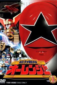 Chouriki Sentai Ohranger - Chiến Đội Siêu năng Ohranger