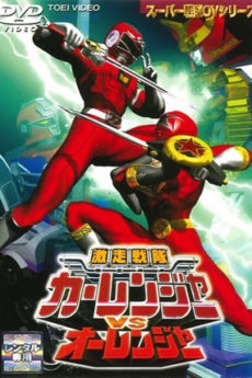 The Movie: Gekisou Sentai Carranger vs Ohranger