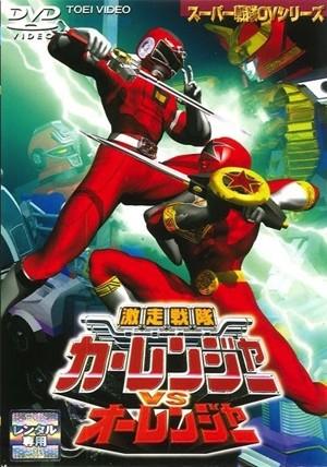 The Movie: Gekisou Sentai Carranger vs Ohranger