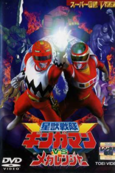 The Movie: Seijuu Sentai Gingaman vs Megaranger