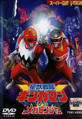 The Movie: Seijuu Sentai Gingaman vs Megaranger
