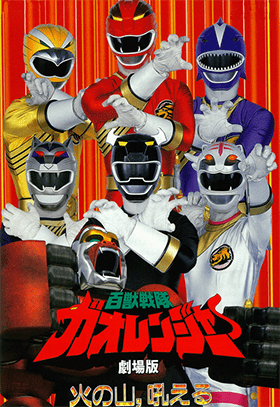 The Movie: Hyakujuu Sentai Gaoranger: The Fire Mountain Roars
