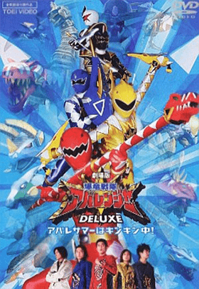 Bakuryuu Sentai Abaranger - Chiến đội Bộc Long Abaranger