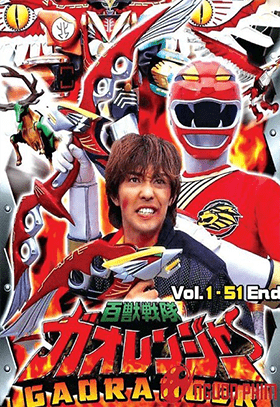 Hyakujuu Sentai Gaoranger - Chiến Đội Bách Thú Gaoranger
