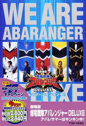 The Movie - Bakuryuu Sentai Abaranger DELUXE Abare Summer is Freezing Cold Thumb