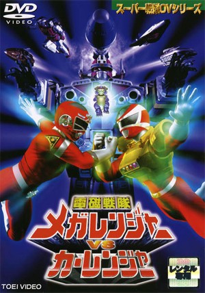 The Movie Denji Sentai Megaranger vs Carranger