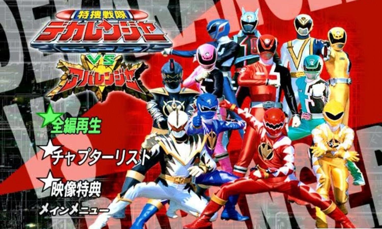 The Movie: Tokusou Sentai Dekaranger vs. Abaranger