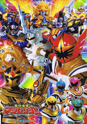 Mahou Sentai Magiranger -Chiến đội Phép thuật Magiranger