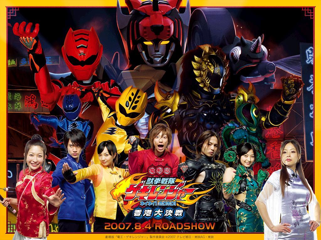 Juken Sentai Gekiranger - Chiến đội Thú quyền Gekiranger