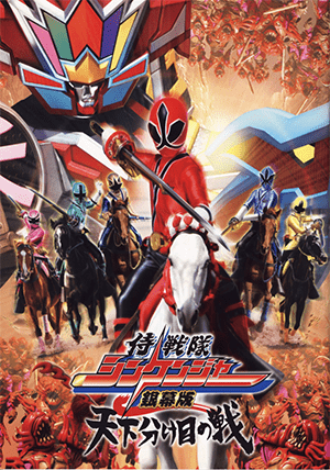 Samurai Sentai Shinkenger - The Movie - Trận chiến định mệnh