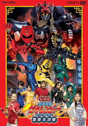 The Movie Juken Sentai Gekiranger: Nei-Nei! Hou-Hou! Hồng Kông Đại quyết chiến