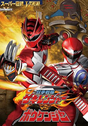 The Movie Jyuken Sentai Gekiranger vs Boukenger 2