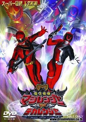The Movie: Mahou Sentai Magiranger vs. Dekaranger