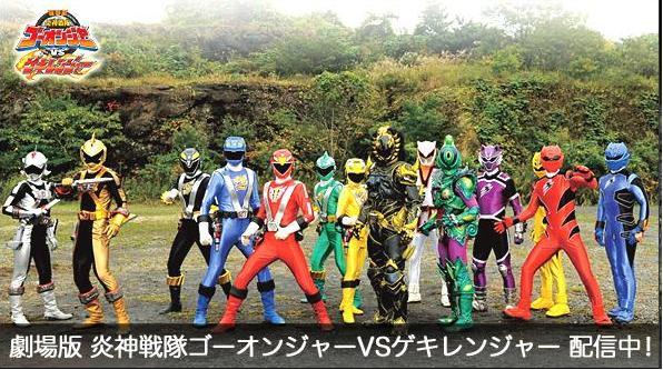 The Movie: Engine Sentai Go-onger vs. Gekiranger