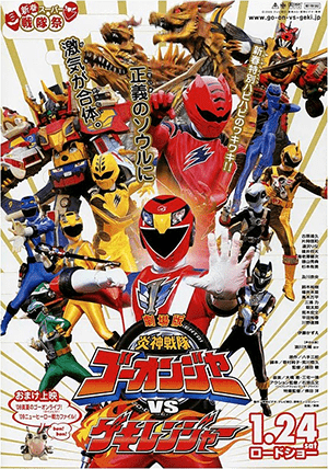 The Movie: Engine Sentai Go-onger vs. Gekiranger