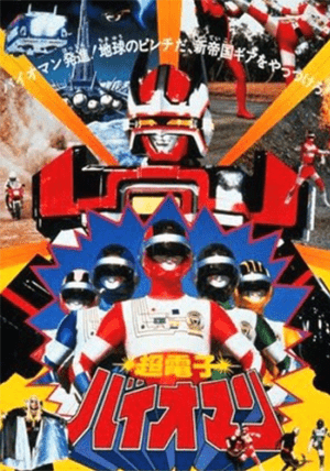 Choudenshi Bioman - The Movie