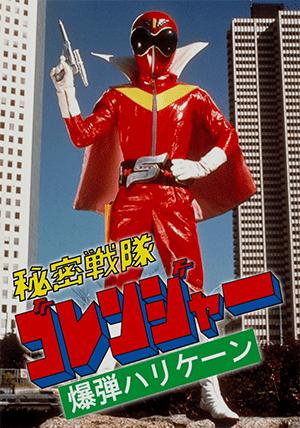 The Movie - Himitsu Sentai Gorenger: The Bomb Hurricane