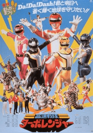Kousoku Sentai Turboranger - The Movie
