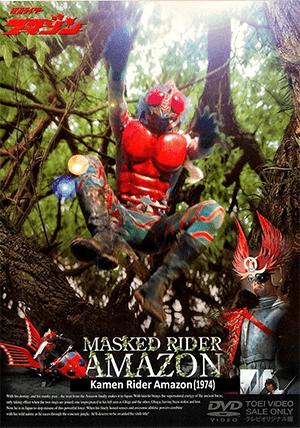 Kamen Rider Amazon - 1974