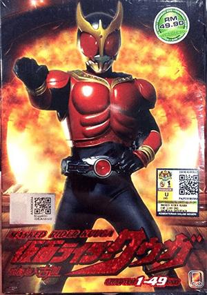 2000 - Kamen Rider Kuuga