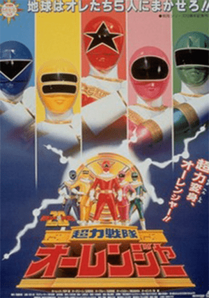 Chouriki Sentai Ohranger - The movie
