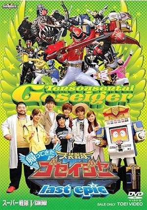 Come Back! Tensou Sentai Goseiger Last Epic - The Gosei Angels are National Icons