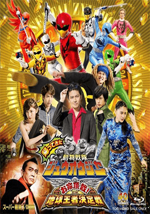 Doubutsu Sentai Zyuohger Returns - Life Received! The Earth's Monarchs' Decisive Battle!