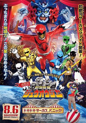 Doubutsu Sentai Zyuohger the Movie - The Heart Pounding Circus Panic