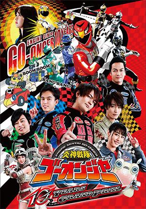 Engine Sentai Go-Onger 10 Years Grand Prix
