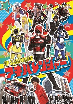 Hikonin Sentai Akibaranger - Phi đội không chính thức Akibaranger
