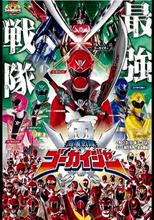 Kaizoku Sentai Gokaiger - Chiến đội Hải tặc Gokaiger