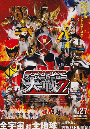 Kamen Rider × Super Sentai × Space Sheriff - Super Hero Taisen Z