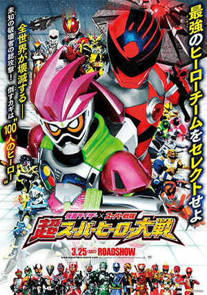 Kamen Rider × Super Sentai - Chou Super Hero Taisen