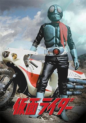 Kamen Rider - Masked Rider - 1971