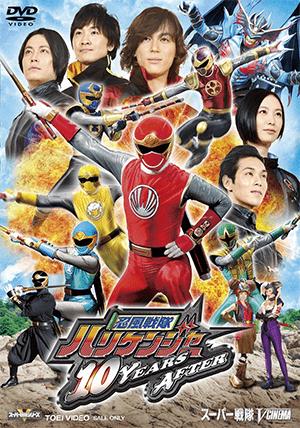 Ninpuu Sentai Hurricaneger 10 YEARS AFTER