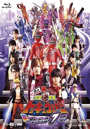 Ressha Sentai ToQger Returns - Super ToQ 7gou of Dreams