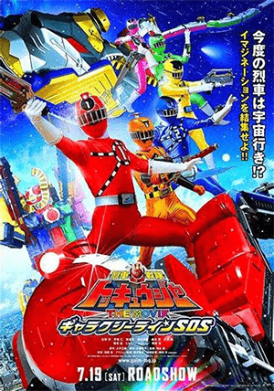 Ressha Sentai ToQger the Movie - Galaxy Line SOS
