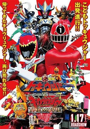 Ressha Sentai ToQger vs. Kyoryuger - The Movie