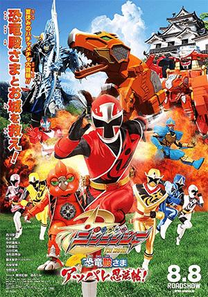 Shuriken Sentai Ninninger The Movie - The Dinosaur Lord's Splendid Ninja Scroll!