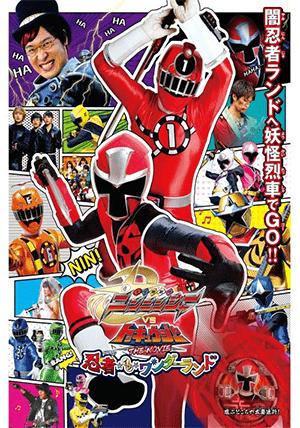 Shuriken Sentai Ninninger vs. ToQger The Movie - Ninjas in Wonderland