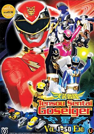 Tensou Sentai Goseiger - Chiến đội Thiên Sứ Goseiger - Thumb