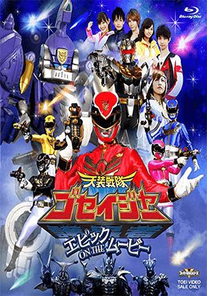 Tensou Sentai Goseiger - Epic on the Movie
