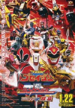 Tensou Sentai Goseiger vs. Shinkenger - Epic on Ginmaku