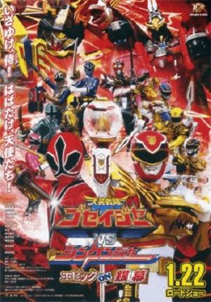 Tensou Sentai Goseiger vs. Shinkenger - Epic on Ginmaku